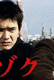 Shi no aji no kisu Poster