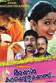 Ayal Kadha Ezhuthukayanu Poster