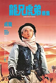 Armour of God 2: Operation Condor Poster