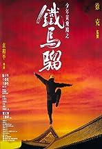 Siu nin Wong Fei Hung chi: Tit ma lau