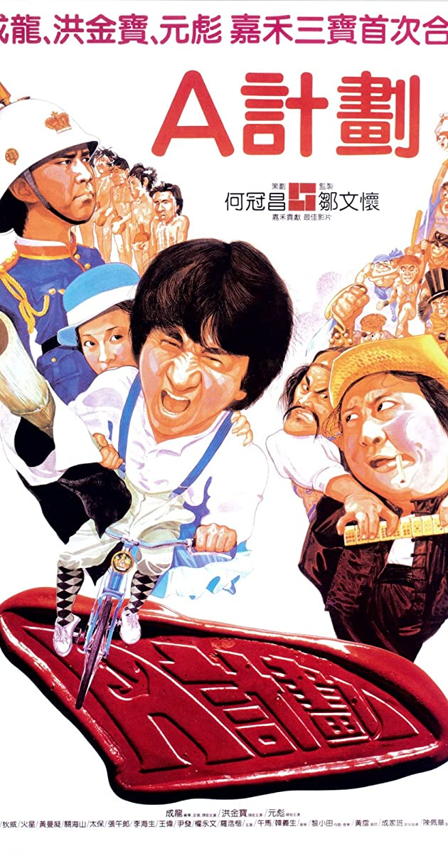 A gai wak 1983