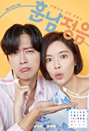 Nonton Handsome Guy and Jung Eum 2018