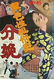 Bunben Poster