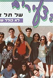 Lo Kolel Sherut Poster