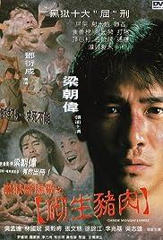 Hak yuk duen cheung goh: Chai sang jue yuk Poster