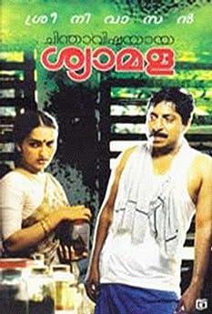 Chinthavishtayaya Shyamala (1998)