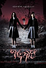 Yeogo goedam 3: Yeowoo gyedan Poster
