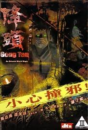 Gong tau Poster