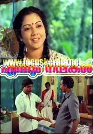 Sathyan Anthikad Ennum Nanmakal Movie