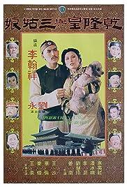Qian Long huang yu san gu niang Poster