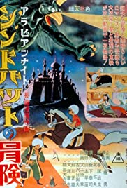 Arabian Nights: The Adventures of Sinbad Poster