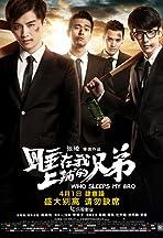 Shui zhai wo shang pu de xiong di