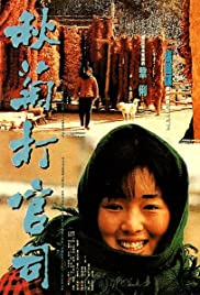 The Story of Qiu Ju Poster