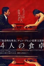 4 inyong shiktak Poster