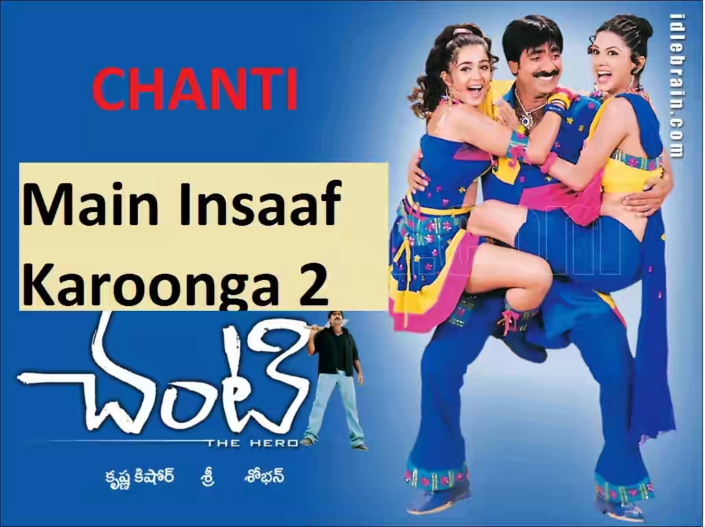 Main Insaaf Karoonga 2 (Chanti)