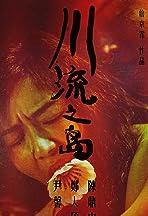 Chuan liu zhi dao