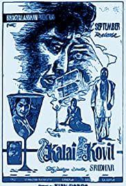 Kalai Kovil Poster