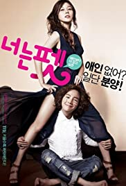 You're My Pet(2011) Poster - Movie Forum, Cast, Reviews