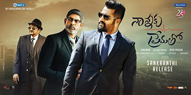 Poster Of Nannaku Prematho 2016 Telugu Full Movie Hindi Dubbed Free Download Watch Online At movies365.in