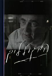 Pinchas Sadeh Poster