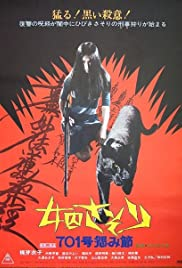 Female Prisoner Scorpion: #701's Grudge Song Poster