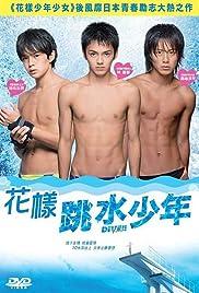 Dive!! Poster