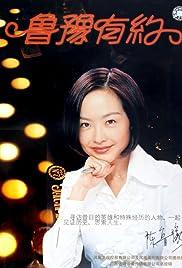 Pan Changjiang: Wo zhe shi nian Poster