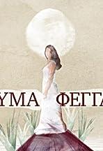 Didyma Feggaria
