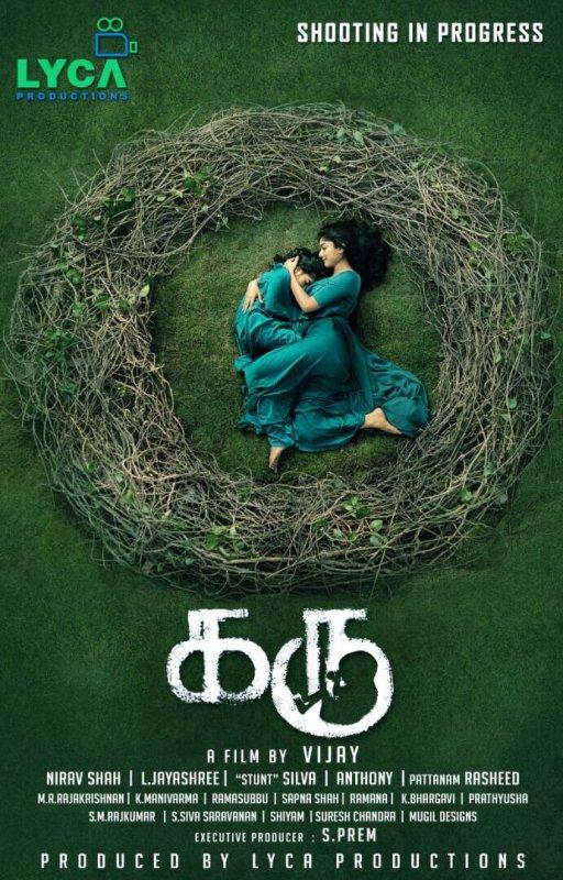 Kanam (Karu) Movie Poster