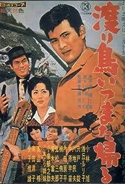 Wataridori itsu mata kaeru Poster