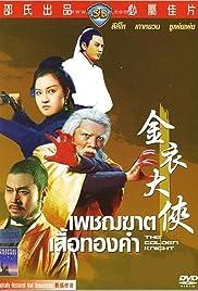 Jin yi da xia Poster