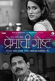 Premachi Goshta Poster