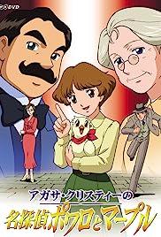 Aoi zeraniumu Poster