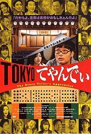Tokyo teyande Poster