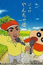 Eiga Kureyon Shinchan: Otakebe! Kasukabe yasei-oukoku (2009) Poster