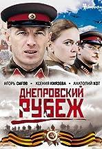 Dneprovskiy rubezh