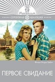 Pervoye svidaniye Poster