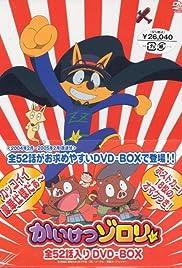 Obake dai sakusen Poster
