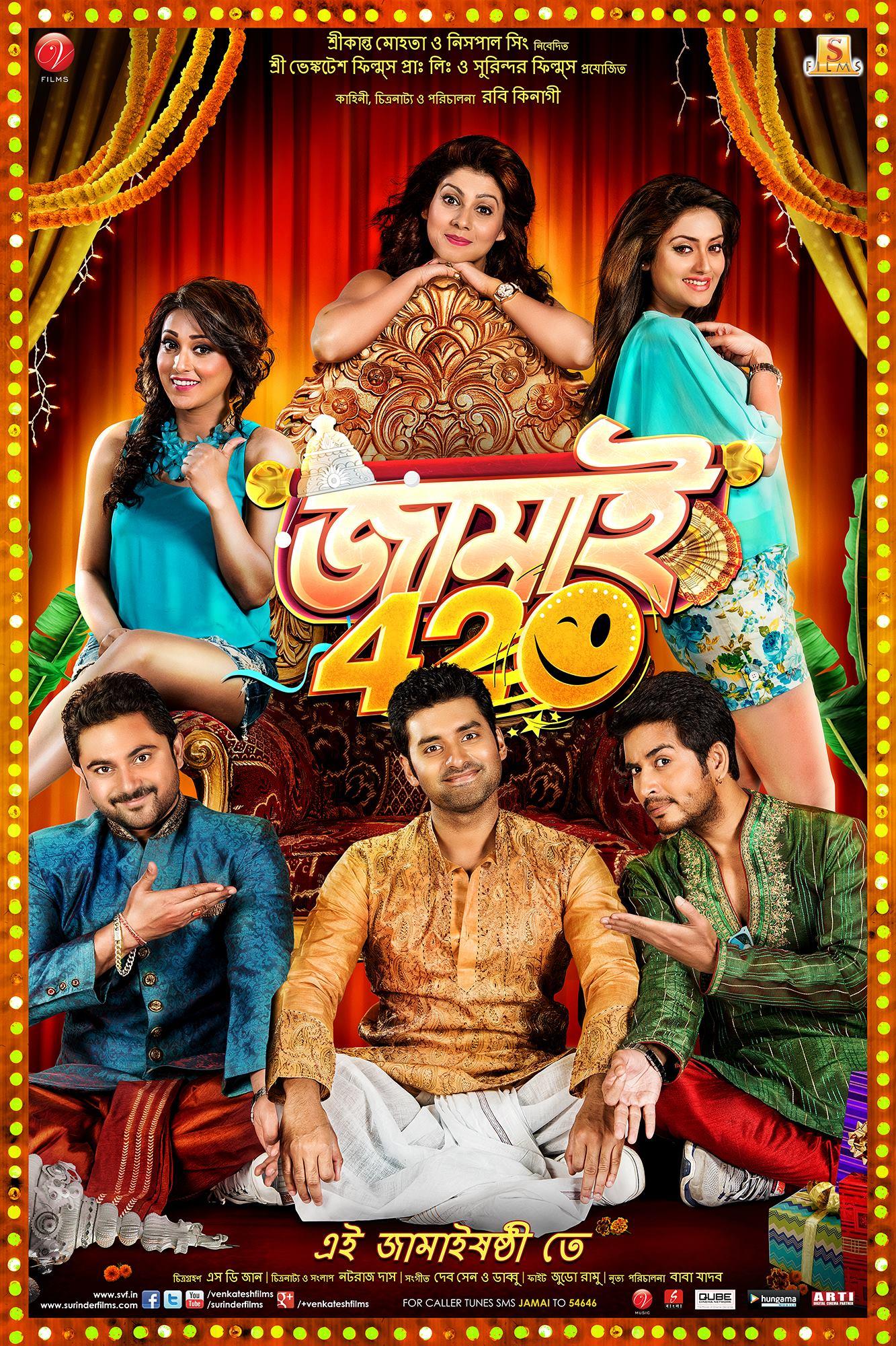 Jamai 420 (2015) Bengali Full Movie 480p, 720p Download