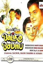Balika Badhu Poster