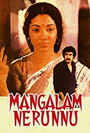 Mangalam Nerunnu Poster