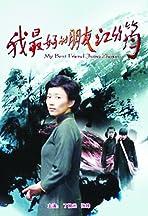My Best Friend Jiang Zhujun