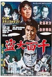 Qian mian da dao Poster