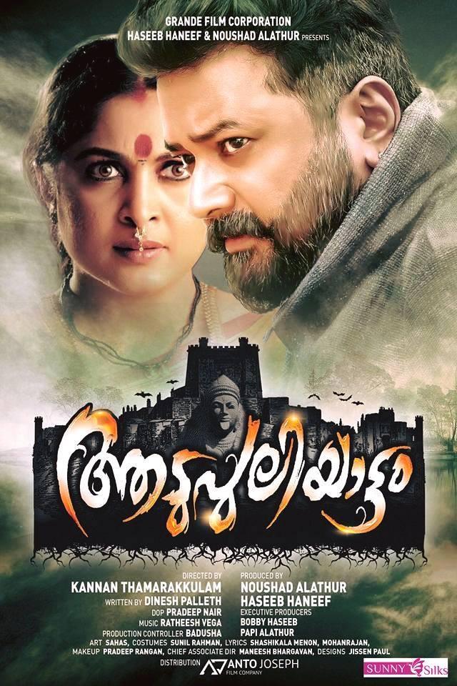 Download Aadupuliyattam (2016) Malayalam Movie MP3 Songs