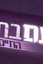 Primary image for Ha-Chayim Al-Pi Y