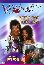 Eizeh Yofi Shel Tzarot! Poster