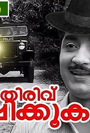 Maravil Thirivu Sookshikkuka Poster