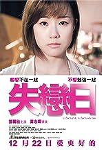 Shi lian ri