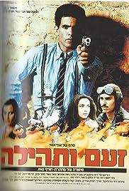 Za'am V'Tehilah Poster