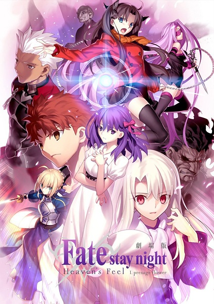 Fate/Stay Night: Heaven's Feel – I. Presage Flower